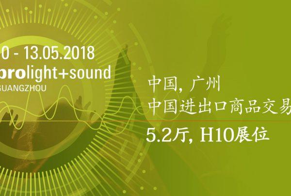 PLS guangzhou2018 WebsiteSlider ZH